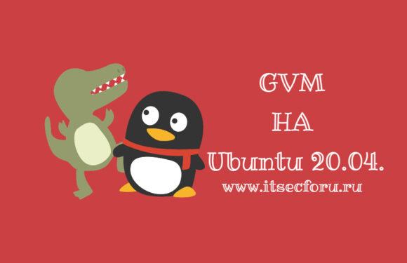 🔍 Как установить сканер уязвимостей GVM на Ubuntu 20.04