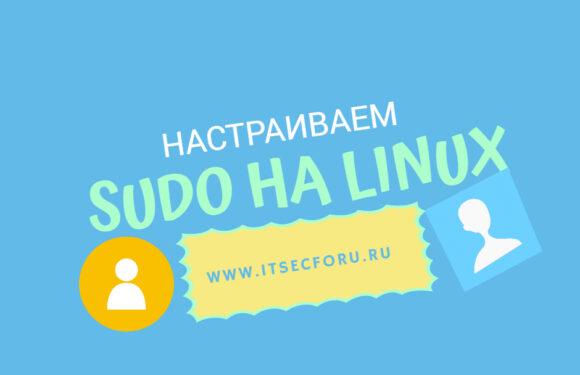 🐧 Как настроить запрос пароля sudo