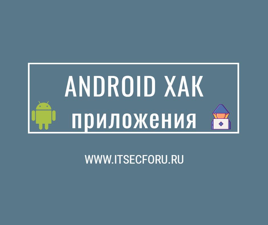 🤖 10 лучших приложений для хакинга на Android