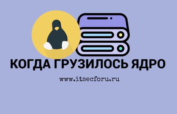 🐧 Как определить дату последней загрузки определенной версии ядра Linux