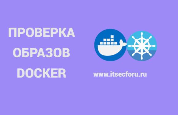 🐳 Обзор сканеров безопасности контейнеров для поиска уязвимостей