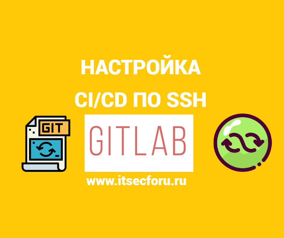 🔥 Как настроить Gitlab-CI для автоматического развертывания (CD) вашего приложения через SSH