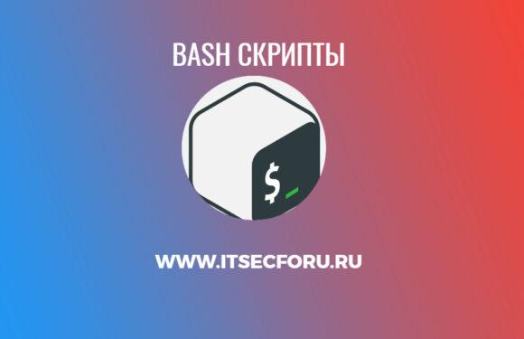 🐧 Bash скрипт для отправки электронной почты со списком учетных записей пользователей, срок действия которых истекает через «X» дней