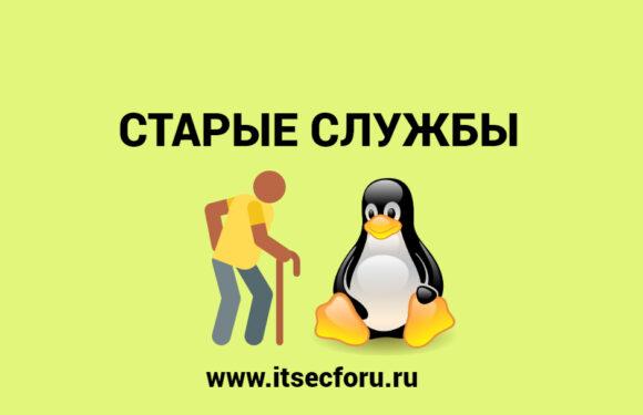 🐧 Безопасность Linux: как удалить устаревшие сетевые службы