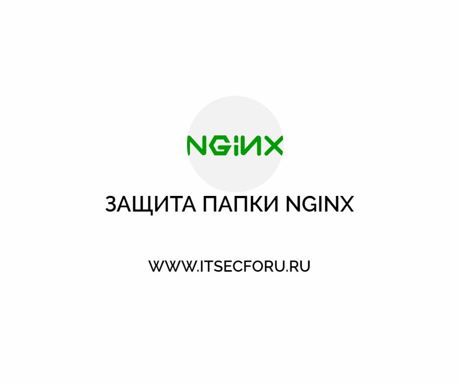 🌐 Как защитить паролем каталог с аутентификацией .htpasswd на Nginx