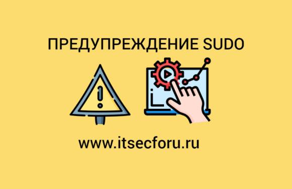 🔐 Добавление изюминки в сеанс sudo с помощью файла lecture на Linux или Unix