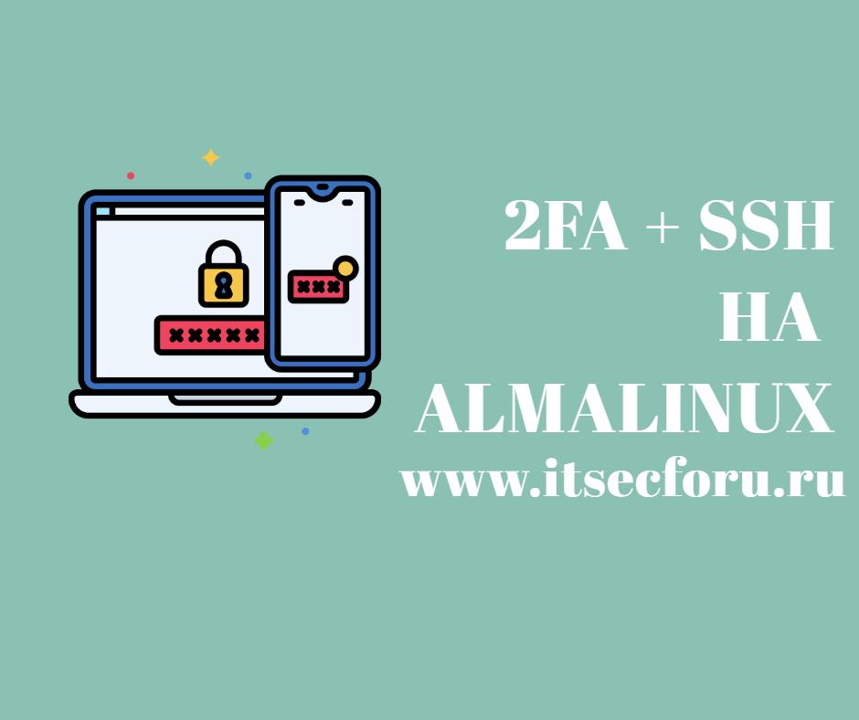🐧 Как установить и настроить 2FA на AlmaLinux
