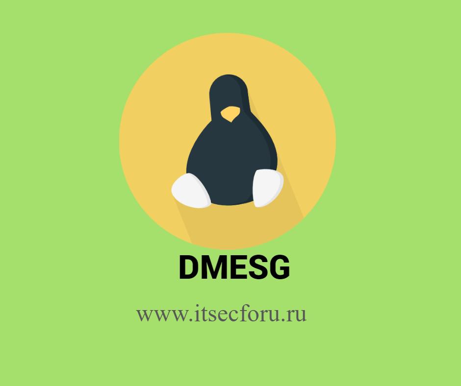 🐧 Что такое dmesg и как его использовать?