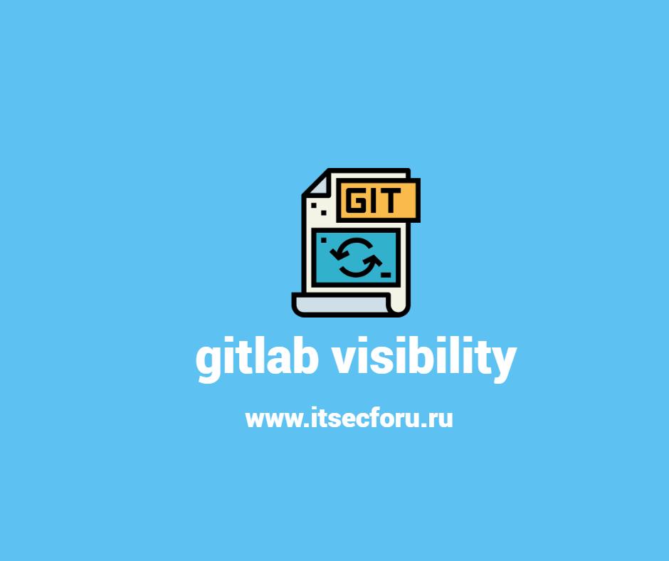 🦊 Как сменить видимость проекта Gitlab