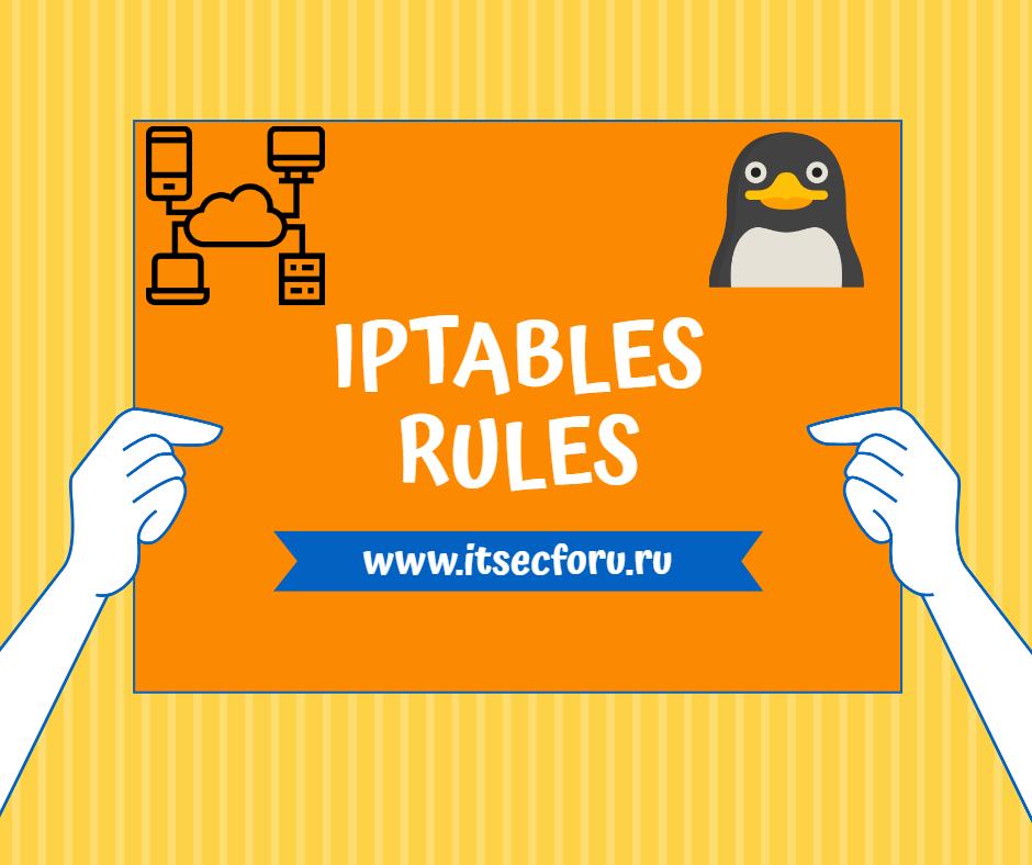 🖧  Общие правила брандмауэра iptables для сетевых администраторов