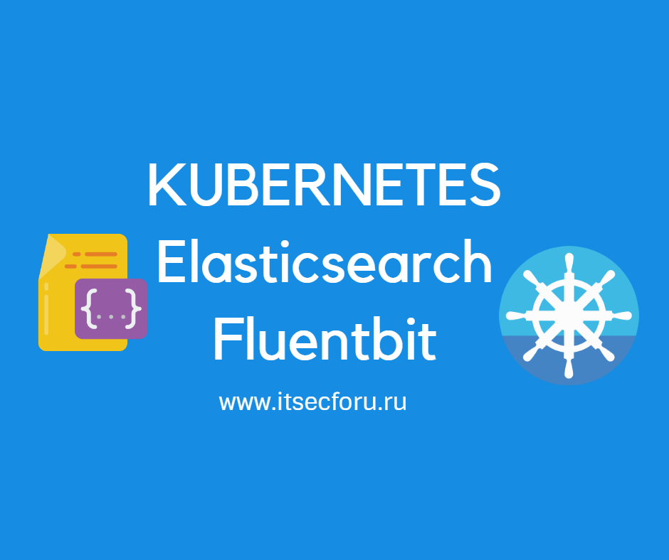 ☸️  Проброс логов Kubernetes в Elasticsearch (ELK) с помощью Fluentbit