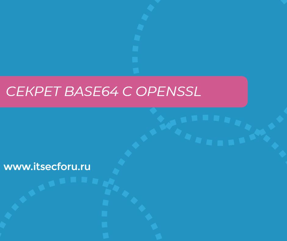 🤐 Как сгенерировать секрет в кодировке base64