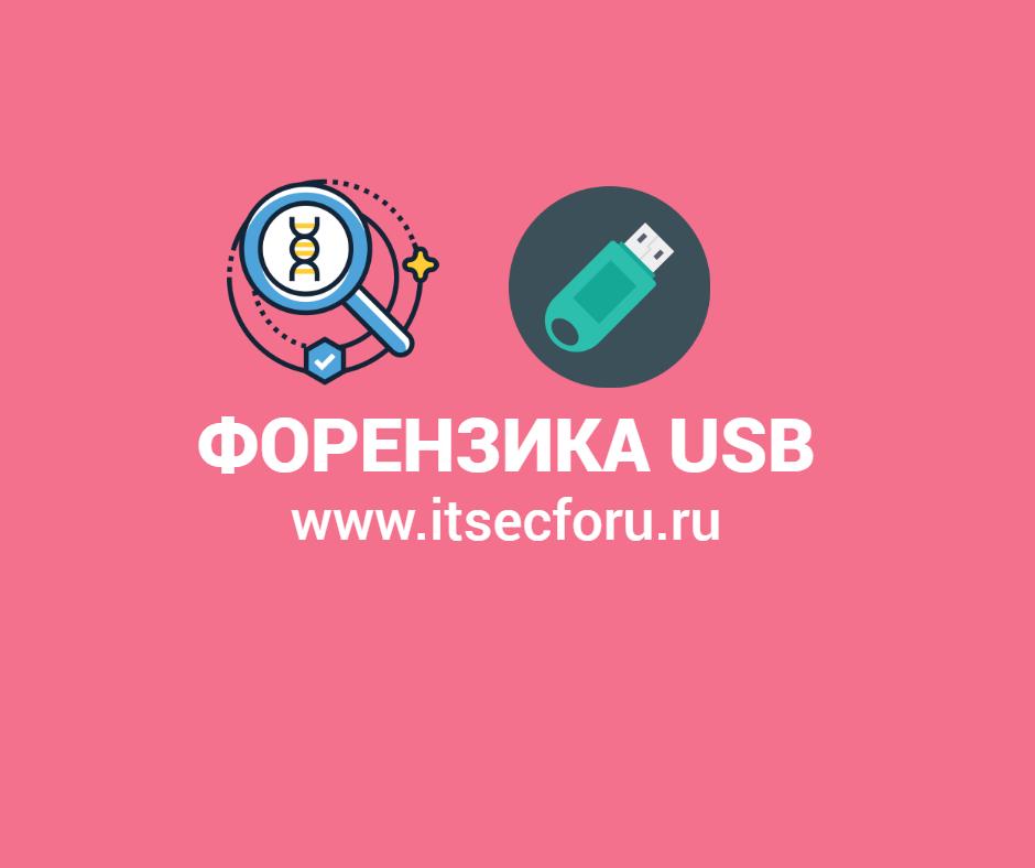 ✔️ Отображение истории событий USB-устройств с помощью Usbrip на Linux