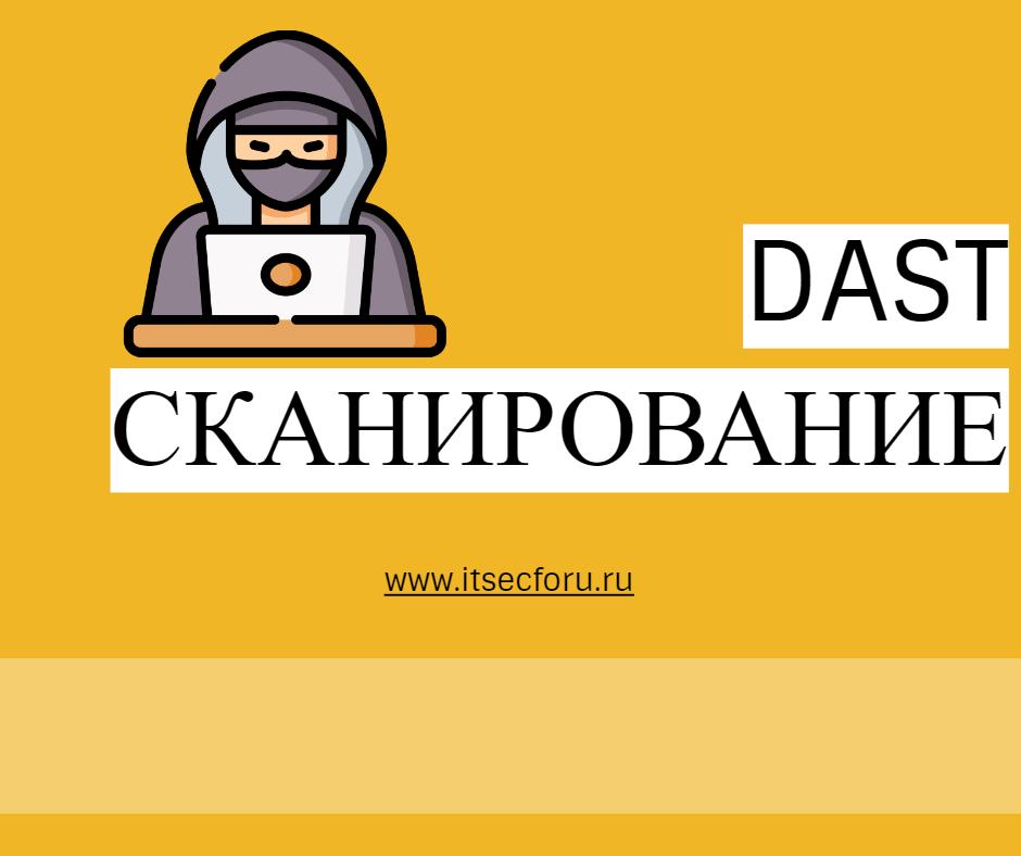 ⚒️ Инструменты с открытым исходным кодом для DAST
