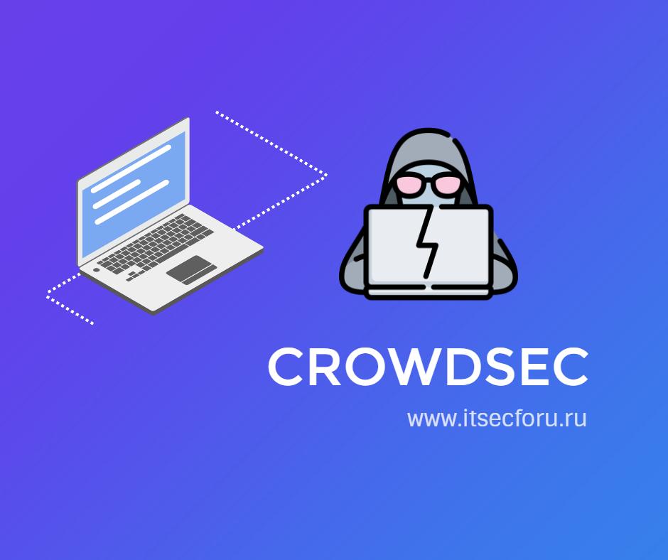 🛡️ CrowdSec, открытая, модернизированная и совместная система предотвращения вторжений (fail2ban)