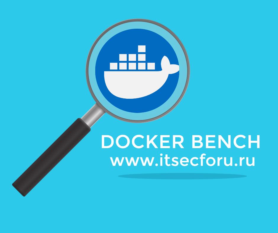 🐳 Как использовать Docker Bench for Security для аудита контейнеров