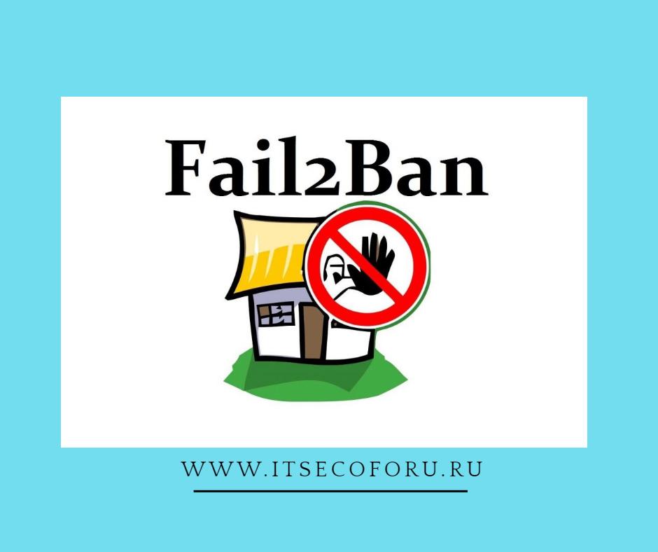 🕵️ Как установить и настроить Fail2ban на Ubuntu 20.04