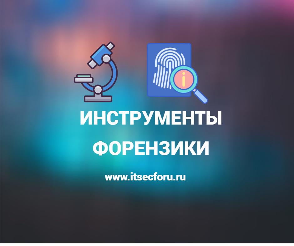 🕵️ Инструменты компьютерной криминалистики (форензики) для хакеров и специалистов по безопасности