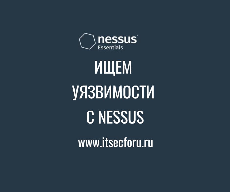 🕵️ Как пользоваться сканером уязвимостей Nessus?