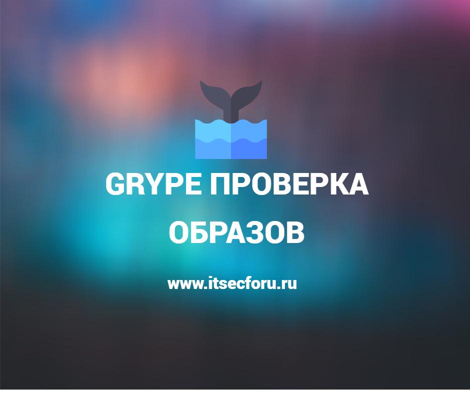 🔎  Grype – сканер уязвимостей образов контейнеров и файловых систем