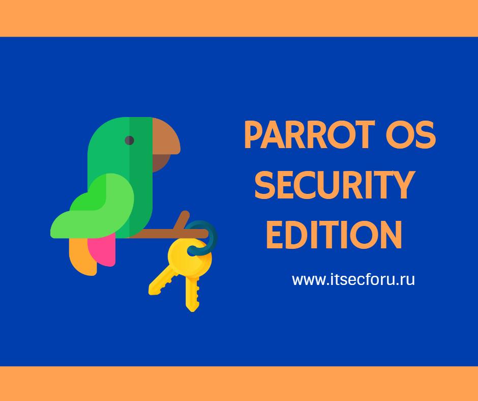 🐦 Parrot OS Security edition – это настольный дистрибутив Linux, предназначенный для администраторов безопасности.