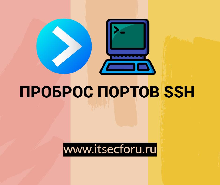 🖧 Как включить переадресацию портов SSH на Linux
