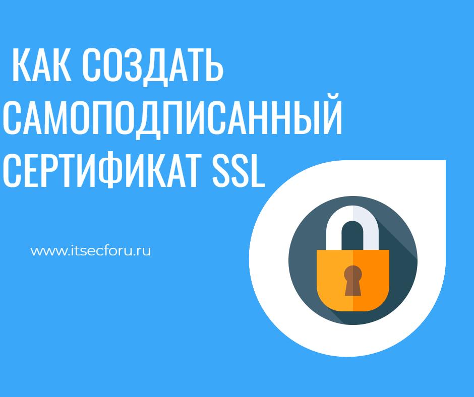🔐 Как создать самоподписанный сертификат SSL