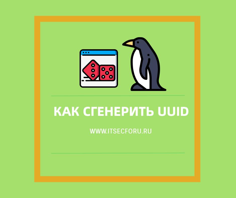 🐧 Как сгенерировать UUID на Linux