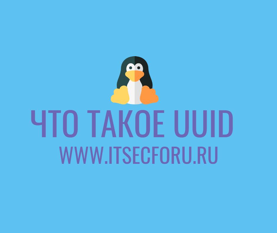 🐧 Как найти UUID на Linux