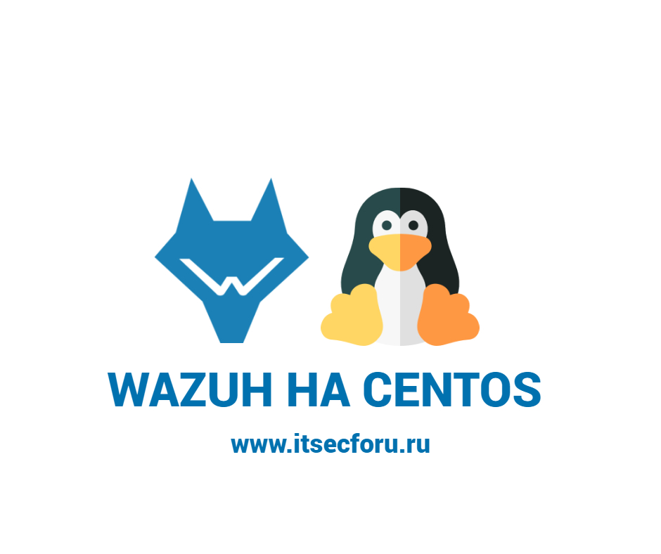 🐧 Как установить сервер Wazuh на CentOS 8