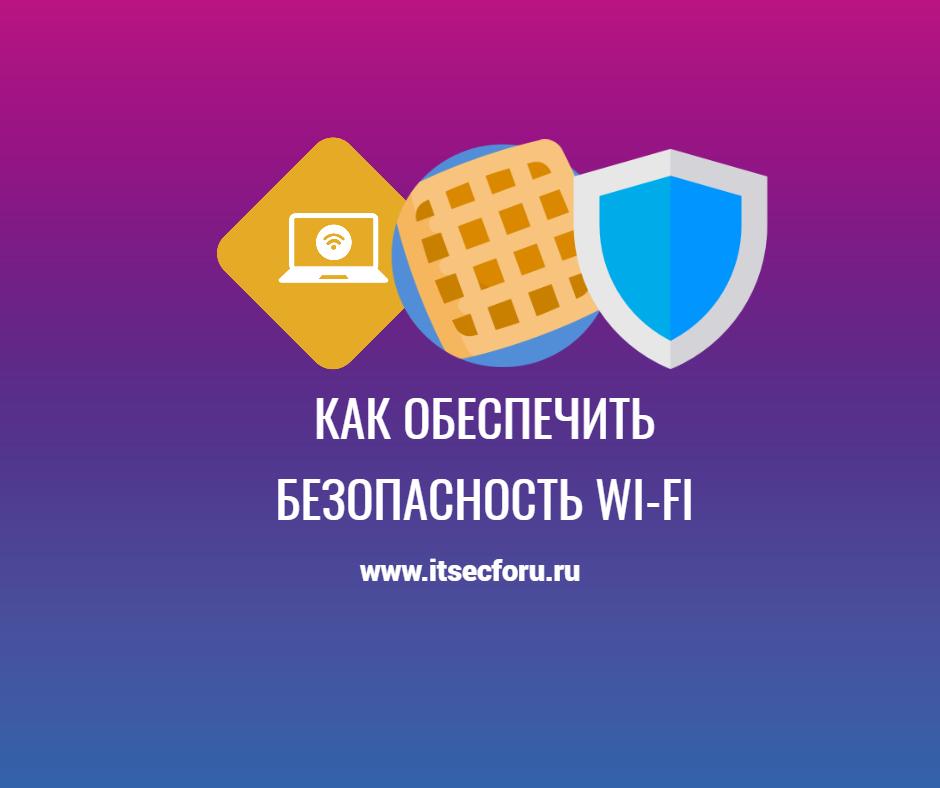 🖧 Безопасность беспроводной сети Wi-fi