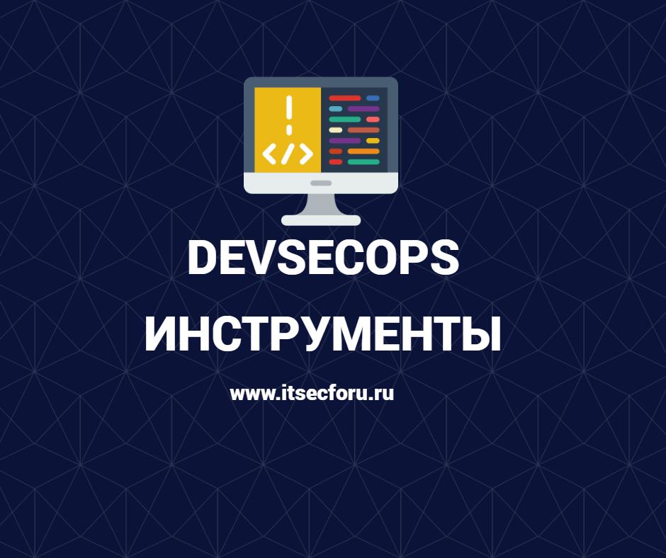 🔬 5 инструментов разработчика для обнаружения и исправления уязвимостей