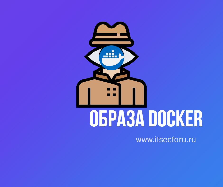🐳 Образы Docker для тестирования на проникновение и безопасности
