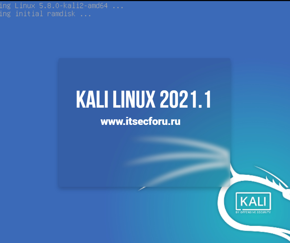 🐉 Вышел Kali Linux 2021.1 – Скачать образа DVD-ISO