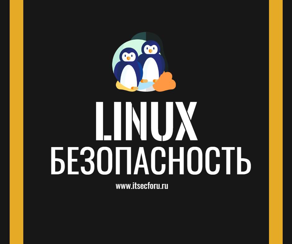 🐧  LFCA – Полезные советы по защите данных Linux