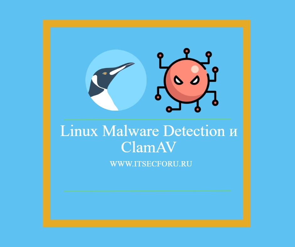 🐧 Как интегрировать Linux Malware Detection и ClamAV для автоматического обнаружения вредоносных программ на серверах Linux