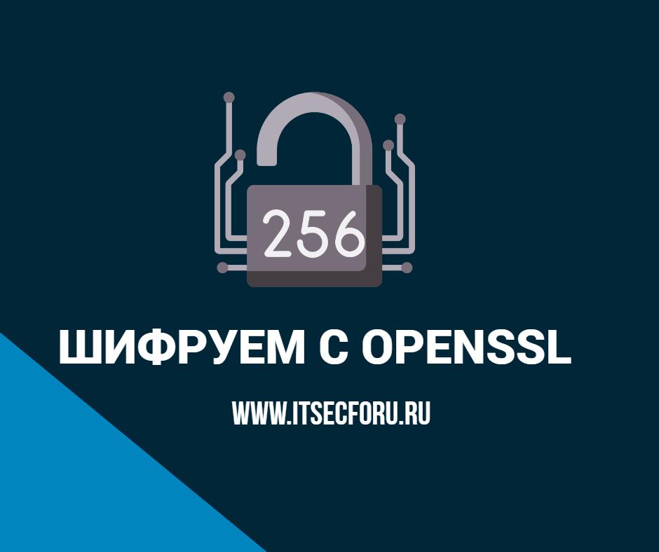 🔐 Как зашифровать или расшифровать файлы с помощью утилиты OpenSSL