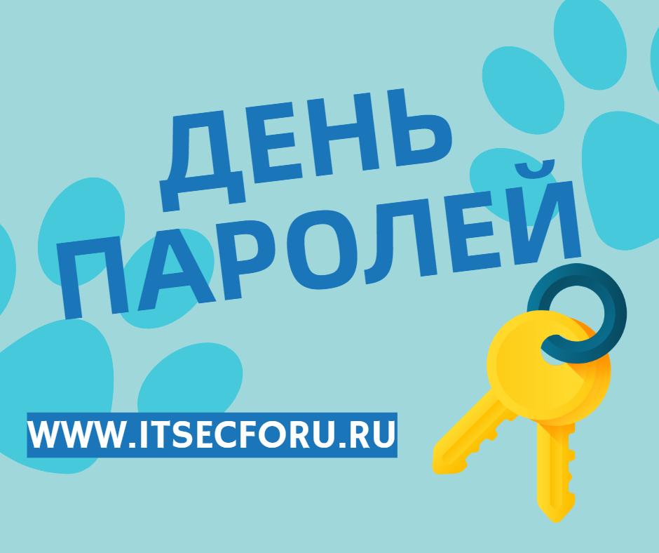 🔑 6 мая – Всемирный день паролей