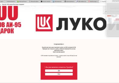 Лукойл дарит 300 литров бензина — мошенники